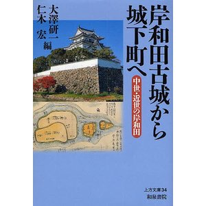 編:大澤研一 編:仁木宏 出版社:和泉書院 発行年月:2008年08月 シリーズ名等:上方文庫 34