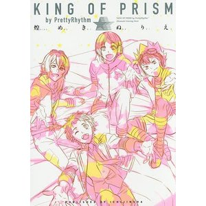KING OF PRISM by PrettyRhythm煌めきぬりえ