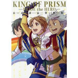 KING OF PRISM−PRIDE the HERO−公式設定資料集