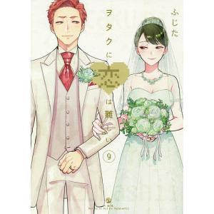 〔予約〕ヲタクに恋は難しい 9/ふじた