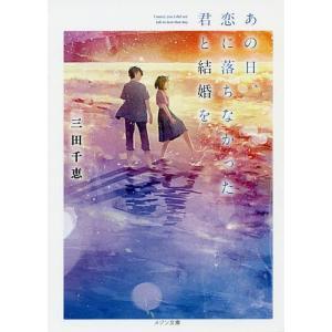 あの日、恋に落ちなかった君と結婚を/三田千恵