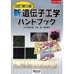 新遺伝子工学ハンドブック/村松正實/山本雅/岡崎康司