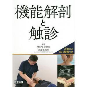 機能解剖と触診/MKPT研究会/工藤慎太郎