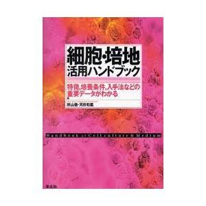 細胞・培地活用ハンドブック 特徴,培養条件,入手法などの重要データがわかる/秋山徹/河府和義