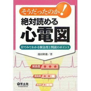 そうだったのか!絶対読める心電図 目でみてわかる緊急度と判読のポイント/池田隆徳