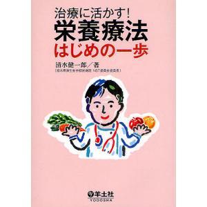 治療に活かす!栄養療法はじめの一歩/清水健一郎