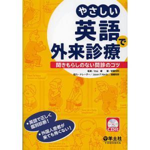 監修:大山優 著:安藤克利 出版社:羊土社 発行年月:2012年09月