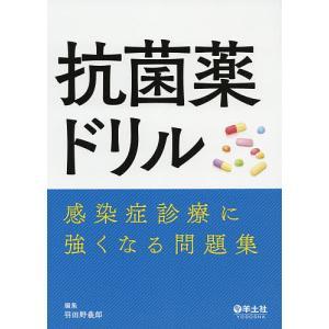 抗菌薬ドリル 感染症診療に強くなる問題集/羽田野義郎