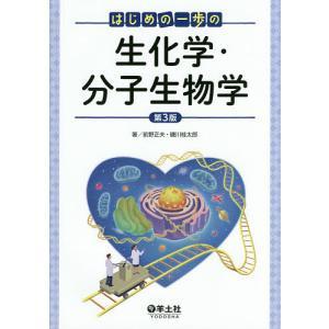 はじめの一歩の生化学・分子生物学/前野正夫/磯川桂太郎