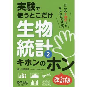 実験で使うとこだけ生物統計 2/池田郁男