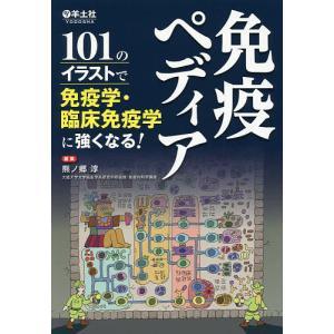 免疫ペディア 101のイラストで免疫学・臨床免疫学に強くなる!/熊ノ郷淳