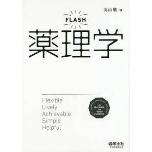 FLASH薬理学 詳しすぎず、易しすぎない、最初に買うならこの1冊/丸山敬