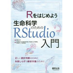 Rをはじめよう生命科学のためのRStudio入門/AndrewP.Beckerman/DylanZ.Childs/OwenL.Petchey