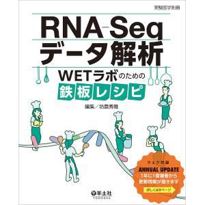 RNA−Seqデータ解析 WETラボのための鉄板レシピ/坊農秀雅