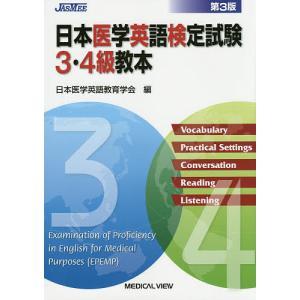 日本医学英語検定試験3・4級教本/日本医学英語教育学会