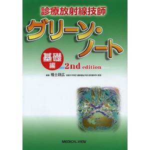 編集:福士政広 出版社:メジカルビュー社 発行年月:2012年12月