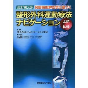 関節機能解剖学に基づく整形外科運動療法ナビゲーション 上肢・体幹/整形外科リハビリテーション学会