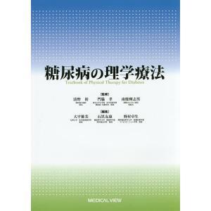 糖尿病の理学療法/清野裕/門脇孝/南條輝志男