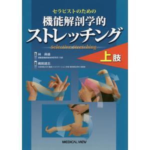 セラピストのための機能解剖学的ストレッチング上肢/鵜飼建志/林典雄
