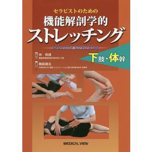セラピストのための機能解剖学的ストレッチング下肢・体幹/鵜飼建志/林典雄