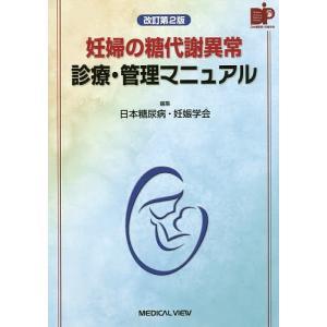 妊婦の糖代謝異常診療・管理マニュアル/日本糖尿病・妊娠学会