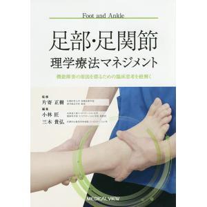 足部・足関節理学療法マネジメント 機能障害の原因を探るための臨床思考を紐解く/片寄正樹/小林匠/三木貴弘
