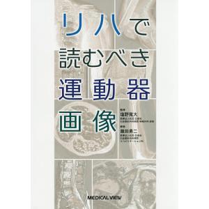 リハで読むべき運動器画像/瀧田勇二/塩野寛大