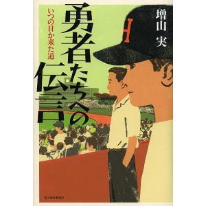 著:増山実 出版社:角川春樹事務所 発行年月:2013年12月
