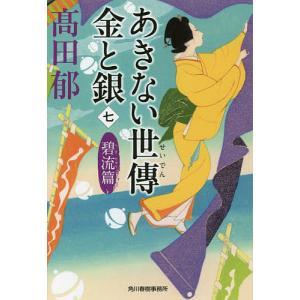 あきない世傳金と銀 7/高田郁
