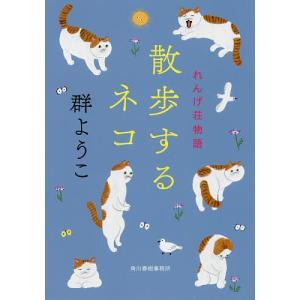 日曜はクーポン有/ 散歩するネコ れんげ荘物語/群ようこ