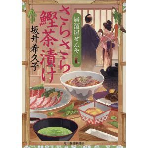 日曜はクーポン有/ さらさら鰹茶漬け 居酒屋ぜんや/坂井希久子