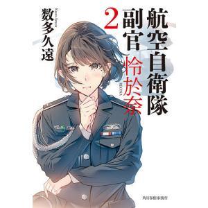 〔予約〕航空自衛隊副官怜於奈 2/数多久遠