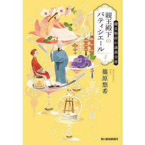 〔予約〕親王殿下のパティシエール 4/篠原悠希