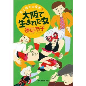 〔予約〕大阪で生まれた女 たこ焼きの岸本 3/蓮見恭子