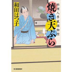 〔予約〕焼き天ぷら 料理人季蔵捕物控 /和田はつ子