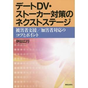 デートDV・ストーカー対策のネクストステージ 被害者支援/加...