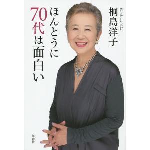 ほんとうに70代は面白い/桐島洋子
