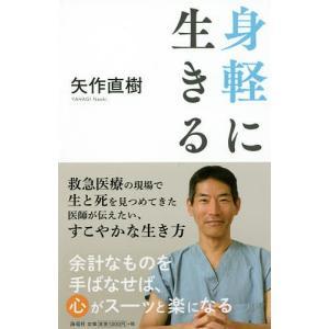 著:矢作直樹 出版社:海竜社 発行年月:2017年04月