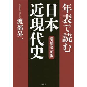 年表で読む日本近現代史/渡部昇一