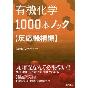 有機化学1000本ノック 反応機構編/矢野将文