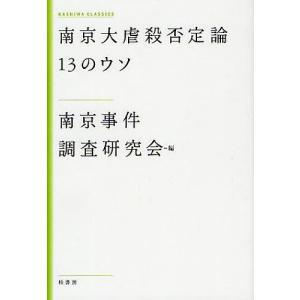 南京大虐殺否定論13のウソ 新装版/南京事件調査研究会