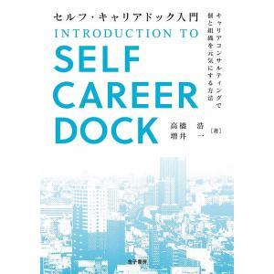 セルフ・キャリアドック入門 キャリアコンサルティングで個と組織を元気にする方法/高橋浩/増井一|boox