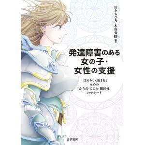 編著:川上ちひろ 編著:木谷秀勝 出版社:金子書房 発行年月:2019年03月