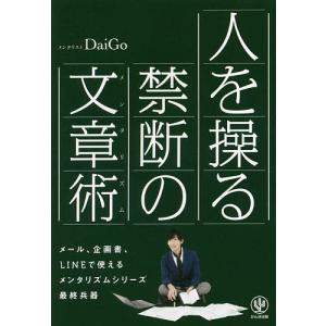 著:DaiGo 出版社:かんき出版 発行年月:2015年01月 キーワード:bkc ビジネス書