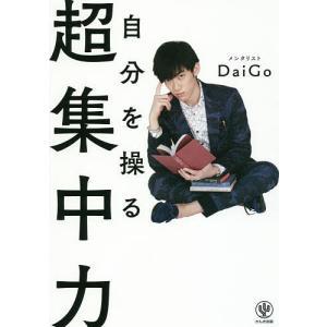 自分を操る超集中力/DaiGoの商品画像