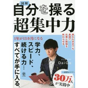 著:DaiGo 出版社:かんき出版 発行年月:2017年07月 キーワード:ビジネス書
