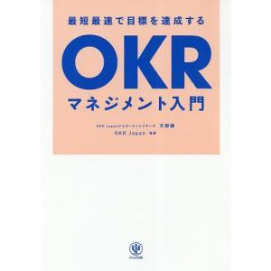著:天野勝 監修:OKRJapan 出版社:かんき出版 発行年月:2019年02月 キーワード:ビジ...
