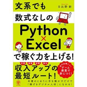 日曜はクーポン有/ 文系でも数式なしのPython×Excelで稼ぐ力を上げる!/日比野新