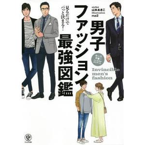 日曜はクーポン有/ 男子ファッション最強図鑑/山本あきこ/ma2