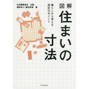 著:堀野和人 著:黒田吏香 出版社:学芸出版社 発行年月:2017年07月